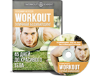 electronicshop-workoutexpert-workout-3253342.png