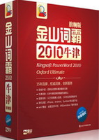 great-worth-kingsoft-powerword-2010-oxford-special.jpg