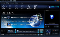 isofter-corporation-isofter-dvd-iphone.jpg