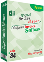 theskysoft-gujarati-invoice-software-christmas-off.png