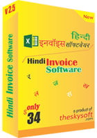 theskysoft-hindi-invoice-software-christmas-off.png
