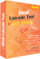 theskysoft-hindi-unicode-tool-christmas-off.png