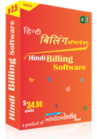 window-india-hindi-billing-software-christmas-off.png